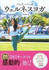 ARISA Book